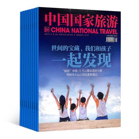 中国旅游杂志排行榜_杂志订阅排行榜-2020年杂志订阅-杂志铺