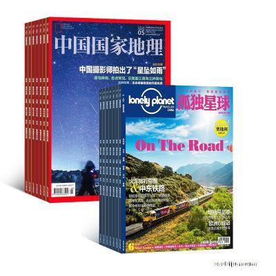 中国国家地理和孤独星球