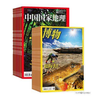 中国国家地理和博物
