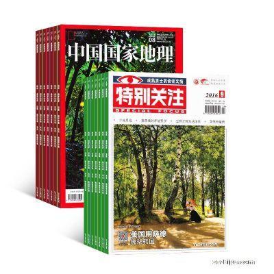 中国国家地理和特别关注