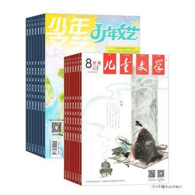 少年文艺+儿童文学(少年版)