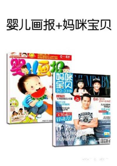 妈咪宝贝+婴儿画报双月刊
