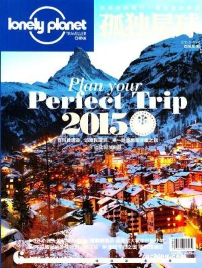 孤独星球(Lonely Planet Magazine国际中文版)和贝太厨房