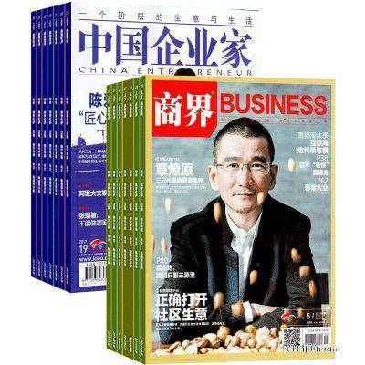 商界和中国企业家