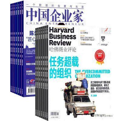 哈佛商业评论+中国企业家