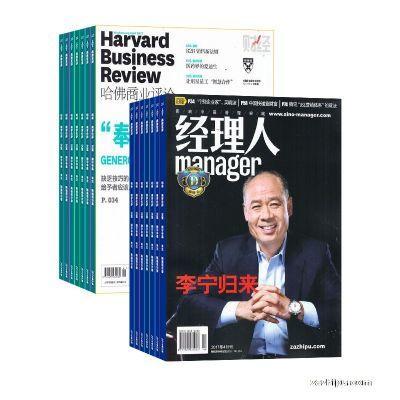 哈佛商业评论+经理人