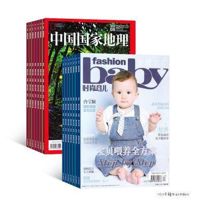 中国国家地理和时尚育儿