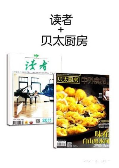 读者+贝太厨房