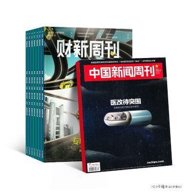 中国新闻周刊+财新周刊