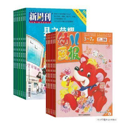 新周刊+幼儿画报(双月刊)