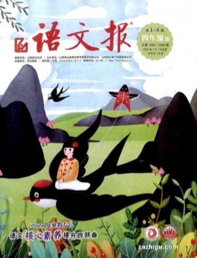 语文报小学版四年级人教8版