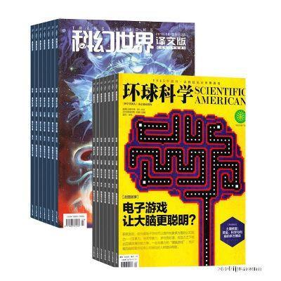 环球科学+科幻世界译文版