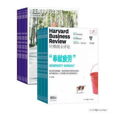 哈佛商业评论+商业周刊