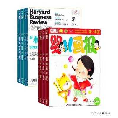 婴儿画报(双月刊)+哈佛商业评论