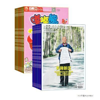 嘟嘟熊画报(双月刊)+商业周刊中文版
