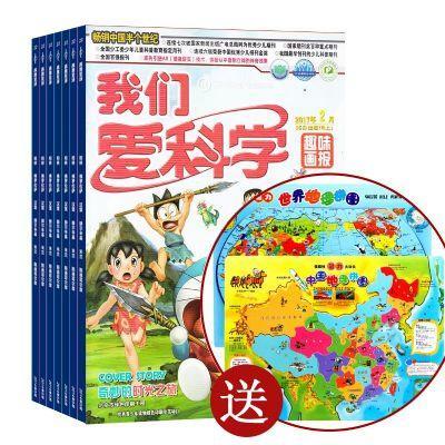 我们爱科学(儿童版)+送磁力中国地理拼图