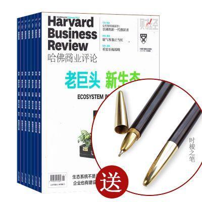 HBRC 哈佛商业评论 中文版+送weis 时梭之笔