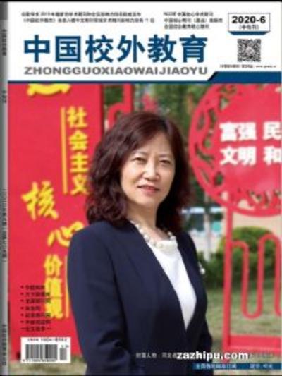 中国校外教育中旬刊