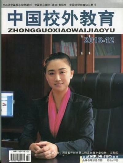 中国校外教育下旬刊