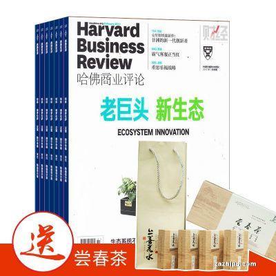 HBRC哈佛商业评论 中文版 +送尝春茶-特级新茶五合一