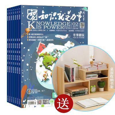 知识就是力量+送时尚简约桌面收纳书架
