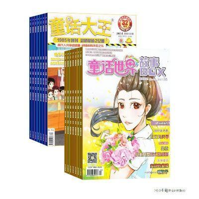 童话大王+童话世界故事BOX