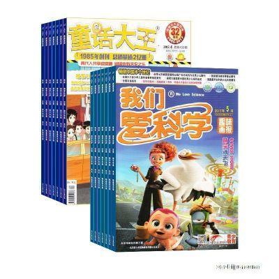童话大王+我们爱科学儿童版