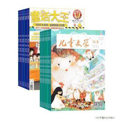 童话大王+儿童文学儿童版