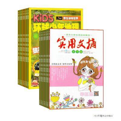 环球少年地理KiDS+实用文摘小学版