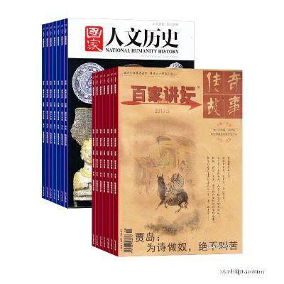 百家讲坛+国家人文历史