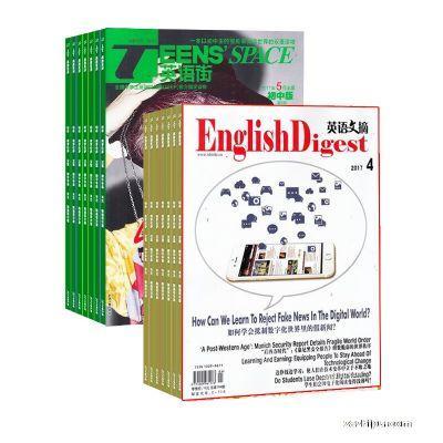 英语街初中版+英语文摘