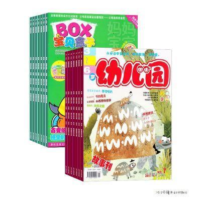 幼儿园+宝贝盒子