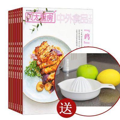 贝太厨房+送日本原装进口手动榨汁器