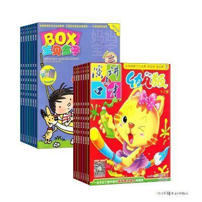 演讲与口才幼儿版+宝贝盒子BOX