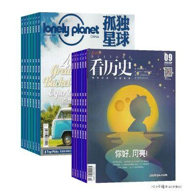 看历史+孤独星球(Lonely Planet Magazine国际中文版)