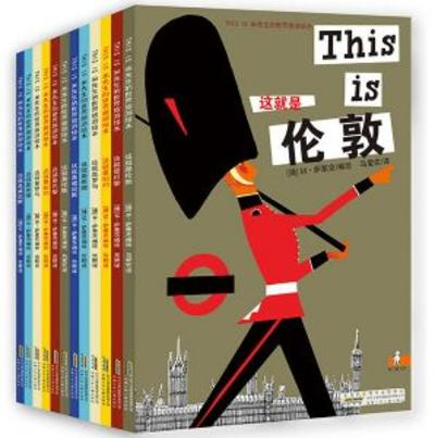 THIS IS米先生的世界旅游绘本全集(全16册)【文创商城】