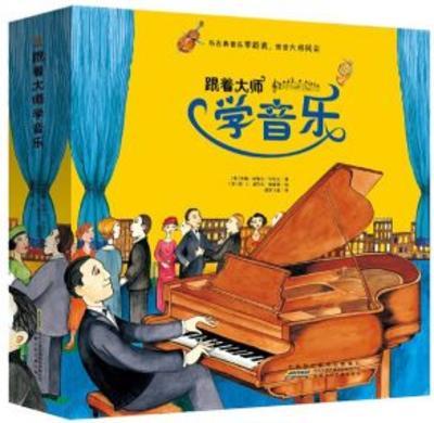 跟着大师学音乐全8册【文创商城】