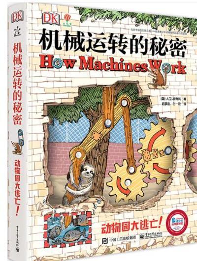 DK机械运转的秘密 动物园大逃亡【文创商城】