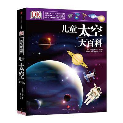 DK儿童太空大百科[7-15岁] 【文创商城】