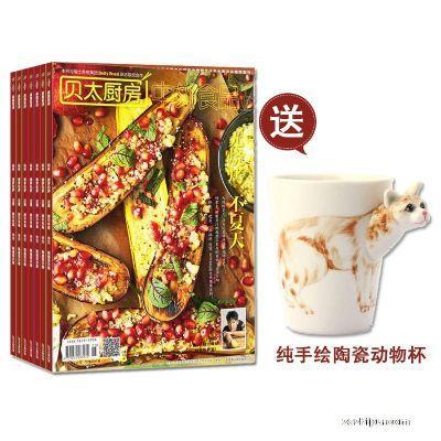 贝太厨房+送纯手绘陶瓷动物杯