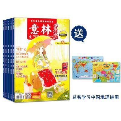 意林少年版+送益智学习中国地理拼图