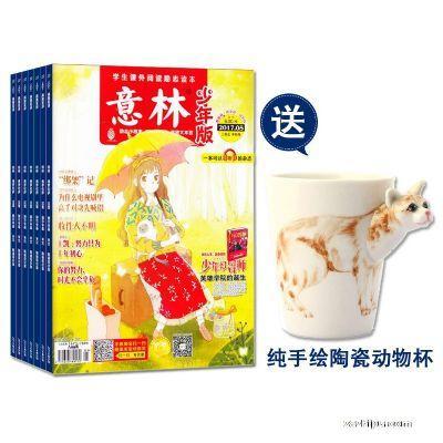 意林少年版+送纯手绘陶瓷动物杯