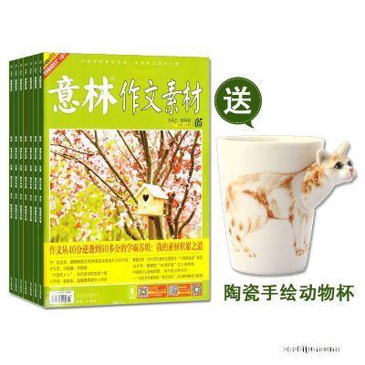 意林作文素材+送纯手绘陶瓷动物杯