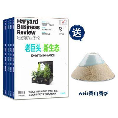 HBRC 哈佛商业评论 中文版+送weis香山香炉