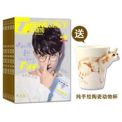 英语街初中版+送纯手绘陶瓷动物杯