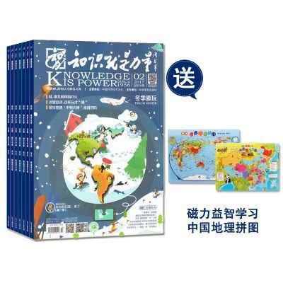 知识就是力量+送磁力益智学习中国地理拼图