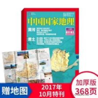 现货中国国家地理2017年10月期