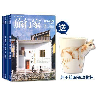 旅行家+送纯手绘陶瓷动物杯