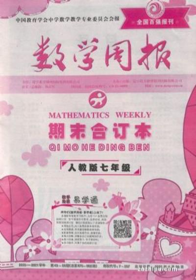 数学周报人教版七年级