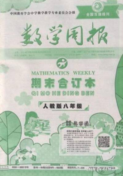 数学周报人教版八年级